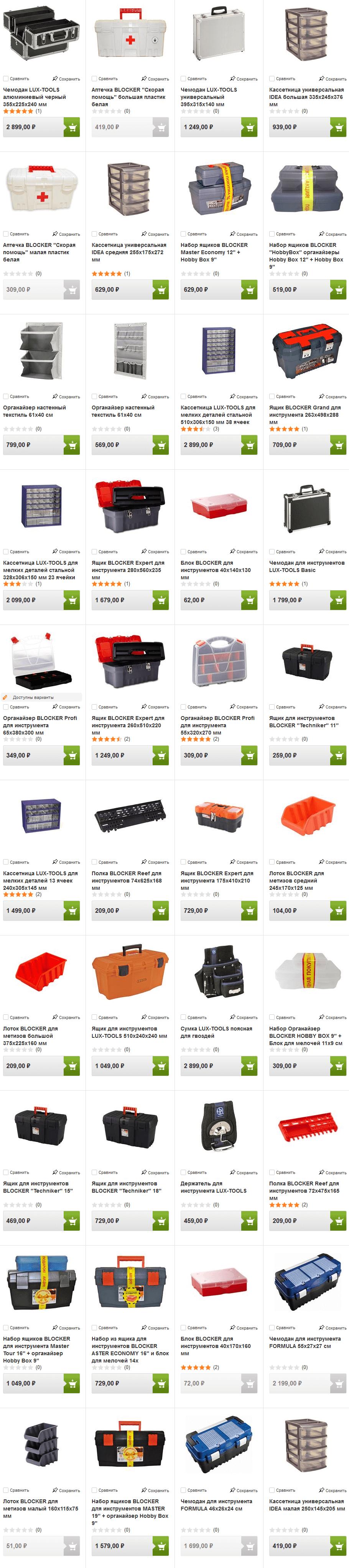 Ящики для инструментов и органайзеры